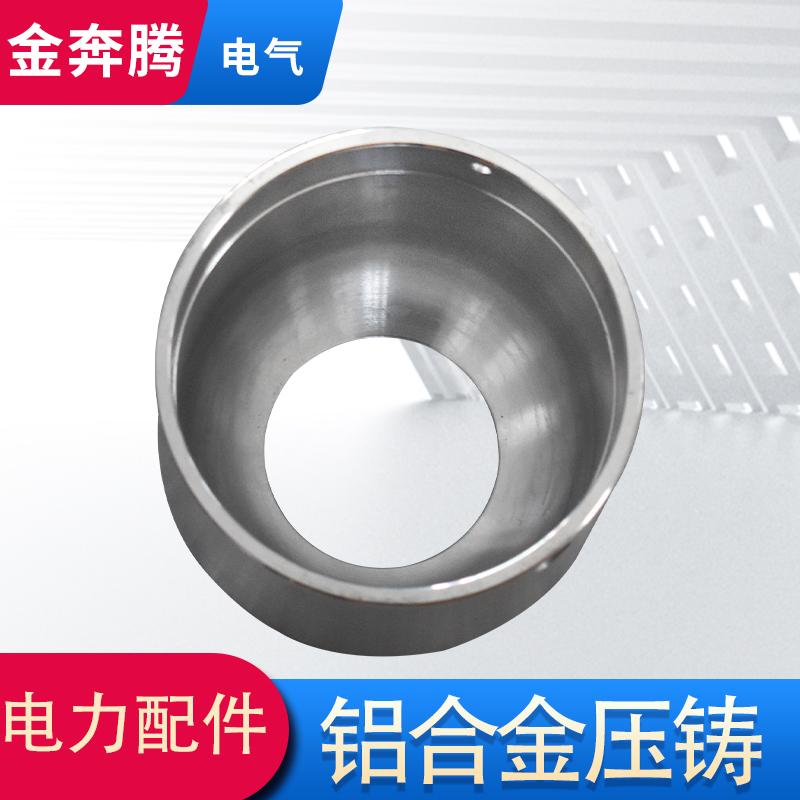 铝压铸电力配件