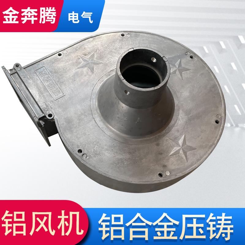 铝风机压铸件