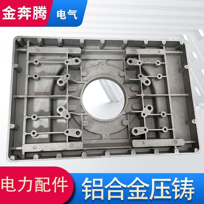 山西精密铝合金压铸电力配件